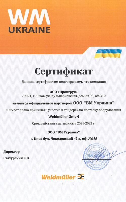 Weidmuller-partner-2021